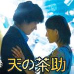 映画「天の茶助」の主題歌「翼 / Ms.OOJA(ミス・オオジャ)」
