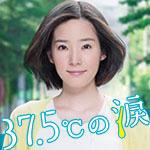 ドラマ「37.5℃の涙」の主題歌「大丈夫 / wacci(ワッチ)」