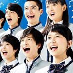 ドラマ「表参道高校合唱部!」の主題歌「好きだ。 / Little Glee Monster(リトル・グリー・モンスター)」