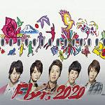 CM「JAL 日本航空」の曲「ユメニカケル / 嵐」