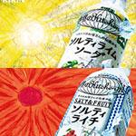 CM「KIRIN ソルティライチ・ライム」の曲「あなたにスマイル:) / MISIA(ミーシャ)」