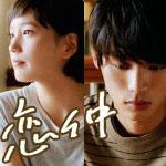 ドラマ「恋仲(こいなか)」の主題歌「君がくれた夏 / 家入レオ」