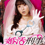 ドラマ「婚活刑事」の挿入歌「kotae / No.6(シックス)」