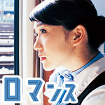 映画「ロマンス」の主題歌「Romance ~サヨナラだけがロマンス~/ 三浦透子」