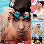 CM「タキロン 競泳日本代表応援」の曲「サイダーでも飲んで / グッドモーニングアメリカ」